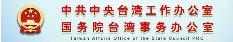 中共中央台湾工作办公室
