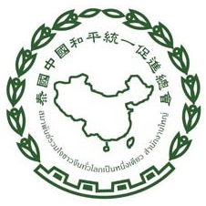 Thailand Council for the Promotion of Peaceful Reunification of China - Thailand Council for the Promotion of Peaceful Reunification of China