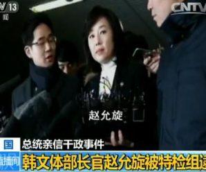 韩文体部长官涉文化界黑名单被捕 代总统准其辞职