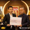 泰国统促会常务副会长汪国平向本会捐款150万泰铢