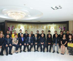 泰国陕西总会访问泰国中国和平统一促进总会
