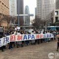 数十名在日华人抗议APA酒店 现场有右翼干扰