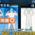 """韩国机场引进""""裸检仪"""" 三维影像近乎裸体"""