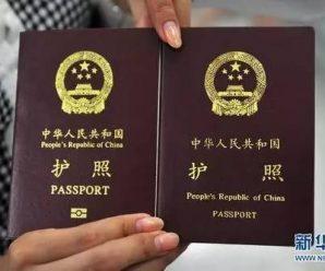 """瑞士不再承认""""流亡藏人"""" 证件统一标注中国公民"""