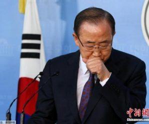 """韩媒:潘基文""""中途下车""""引发韩大选格局巨变"""