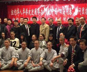 华人社团展新篇 美国河南留学生联谊会成立