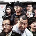 """香港""""占中""""9人今将审讯 罪名成立最高判7年"""