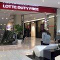 乐天免税店遭韩政府重罚900多万 被指欺骗消费者
