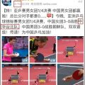 央视修改对台湾代表队称呼:中华台北变中国台北