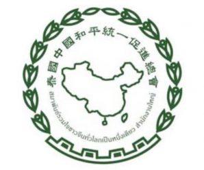 泰国统促会恭祝菲律宾棉兰老中国和平统一促进会成立