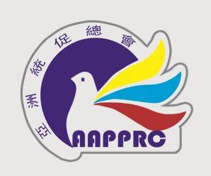 亚洲地区中国和平统一促进会联合总会章程