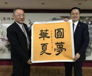 泰国中国和平统一促进总会王志民会长访问广州