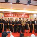 曼谷浙商酒店举行重装开业典礼