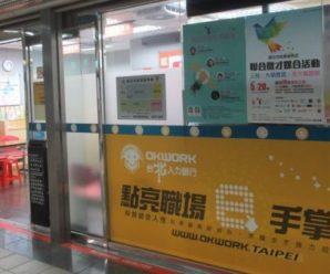 """美媒称41万台湾人在大陆工作 """"立委"""":骨干跑掉了"""