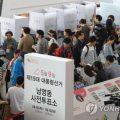 韩国大选结果预计9日晚初现 10日宣布新当选总统