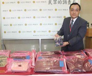 台湾1.7亿笔个人资料泄露 2000万人受害不排除蔡英文
