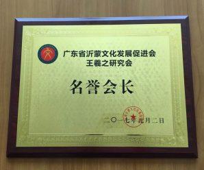 王志民博士荣任广东省王羲之研究会名誉会长