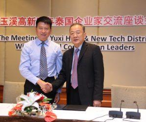 玉溪高新区与泰国企业家交流座谈会于曼谷召开