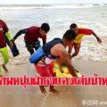 3名中国小伙泰国无视警示下海 1人溺亡