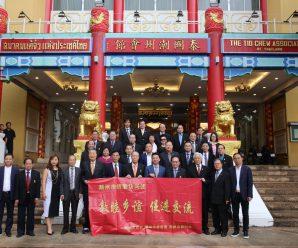 潮州市歸國華僑聯合會到訪泰國潮州會館