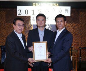 """2017年""""海外华人中文歌曲大赛""""泰国赛区举行筹备会"""