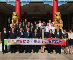 中国国际贸促会汕头分会代表团访问泰国潮州会馆