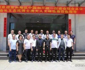 泰国统促会王志民会长莅临广东康婴宝生物科技公司