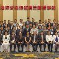 黑龙江海外交流协会聘请王志民博士为第三届理事会名誉会长