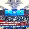 第十届中国—东盟教育交流周开幕 刘延东发表主旨演讲