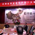 台湾多个社团举办促进和平统一大会