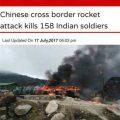 """中国火箭炮""""打死印度至少158名士兵""""?假新闻!"""