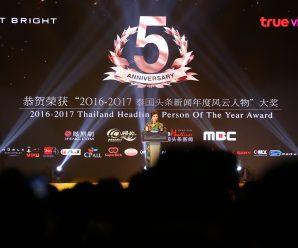 2016-2017泰国头条新闻年度风云人物颁奖典礼完美收官