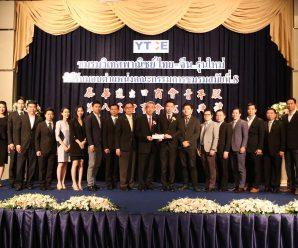 泰华进出口商会举行第八届青年股理事会就职典礼