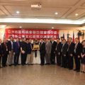 亚洲地区华侨经贸文化交流团拜会中国台湾致公党