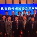 吉林省海外交流协会第四届理事大会于长春召开