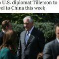 """美国务卿本周来华 要""""拜托""""中国这三件大事"""