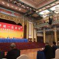 中国和平统一促进会九届三次常务理事会议在京召开