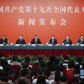 十九大新闻发言人举行发布会 有关方面负责人解读十九大报告
