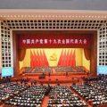 新华社社评:铸就新时代中国特色社会主义新辉煌