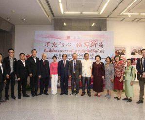 曼谷中国文化中心举行成立5周年庆典