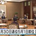 日媒:日本明仁天皇将于2019年4月30日退位