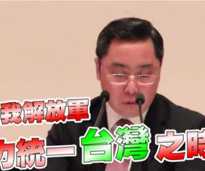 """""""武统""""红线刚从中国公使口中说出 台当局已成惊弓之鸟"""