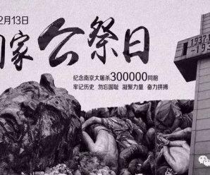 人民日报社论:不忘历史 矢志复兴