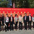 泰国统促会王志民会长参加世界工艺美术博览会