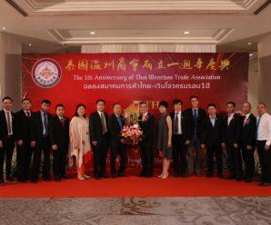 泰国温州商会举行成立一周年庆典