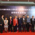 泰国统促会王志民会长出席GCR集团年会