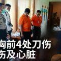 一中国籍女游客在巴厘岛遇害:身上有刀刺伤痕  正进行尸检