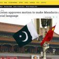 """印媒给中国造了一个""""大谣"""" 巴基斯坦参议院急忙辟谣"""