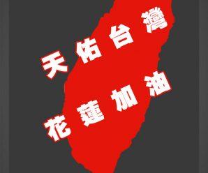 泰国统促会向花莲地震灾区同胞表达慰问