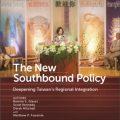 """台湾""""新南向政策""""要抱""""印太战略""""大腿?"""